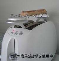 Toaster_bun_warmer