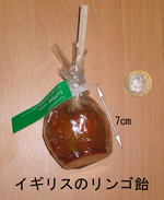 Toffee_apple