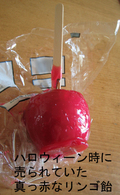 Toffee_apple_halloween