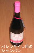Valentine_champagne_1