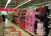 Valentine_sale_1