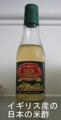 Vinegar_rice