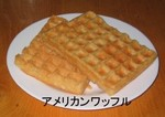 Waffle_american