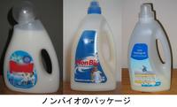 Washing_detergent_nonbio