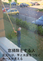 Window_cleaning_person