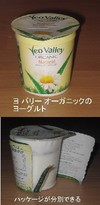 Yogurt_yeo_valley_1
